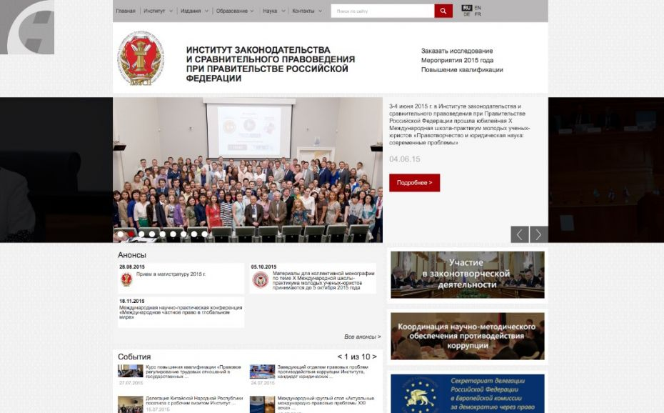 photos for the website of the institute of legislation and comparative law фото для сайта института законодательства
